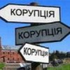 Corruption delays Ukraine's EU visa bid