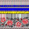 100 років незалежності України: Чому така тиша на офіційному рівні?