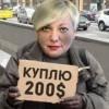 У кумы Порошенка Гонтаревой берут за многомиллиардное рефинансирование откат в 25%