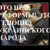 Жить станет невозможно: 15 шоковых реформ от правительства Яценюка