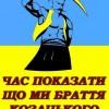 Козаки— це Донбас. 7 цікавих фактів про українське козацтво. Розслідування