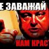 «Деньги и секс»: журналист рассказал о финансовой пирамиде советника Порошенко Юрия Бирюкова