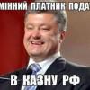 #Григоришин, #Бабаков та інші. Чому #Порошенко дозволяє росіянам досі правити в Україні. Розслідування