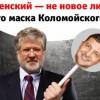 #Зеленский – это маска мафиози Коломойского! Расследование