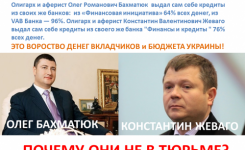 Мошенник Бахматюк испугался, что его посадят, и принялся за манипуляции данными