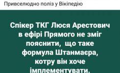 Олексій Миколайович Арестович. Неофіційна біографія великого комбінатора. Розслідування