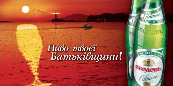 pivo obolon1