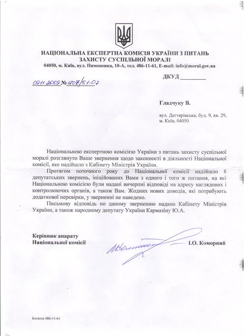 komisoral-Gladchuku1