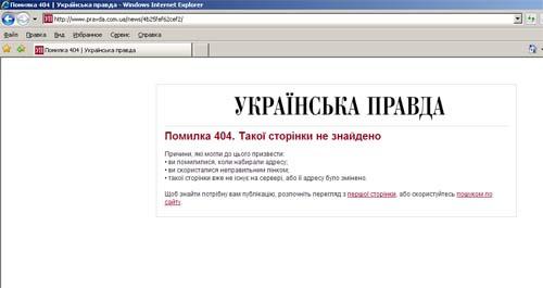 На фото: тепер на Українській правді сторінки про гризню бютівських шахраїв неіснує