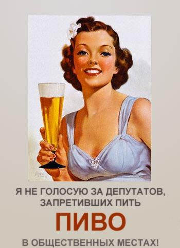 pivo obsh1