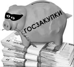 goszakupki1