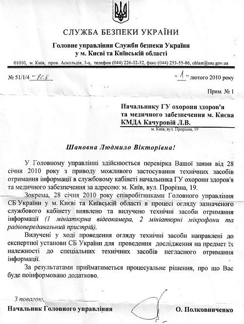 proslushka1