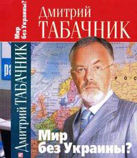 Tabachnik Dmitro5