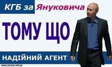 KGB-Yanuk1