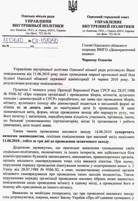 zaborona Odesa1