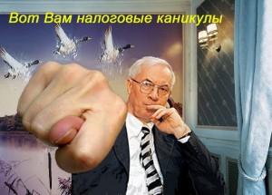 http//sprotiv.org/wp-content/uploads/2010/09/nalog-kanikuli1-300x215.jpg