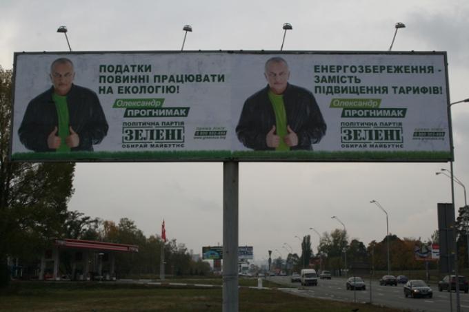 Prognimak reklama1