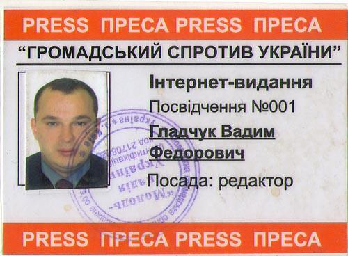 posvid_sprotiv_gladchuk1-1