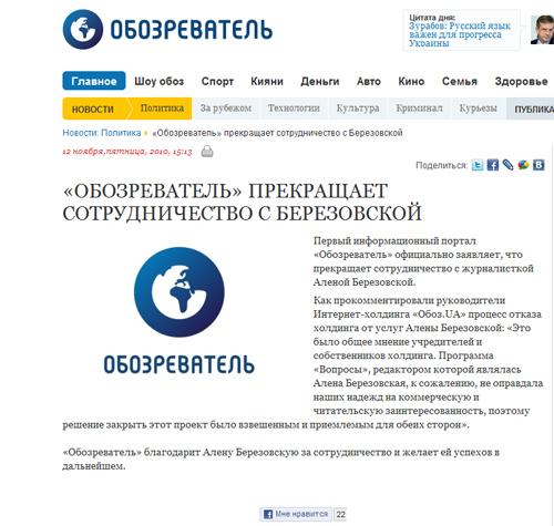 Oboz-Berezovskaya1