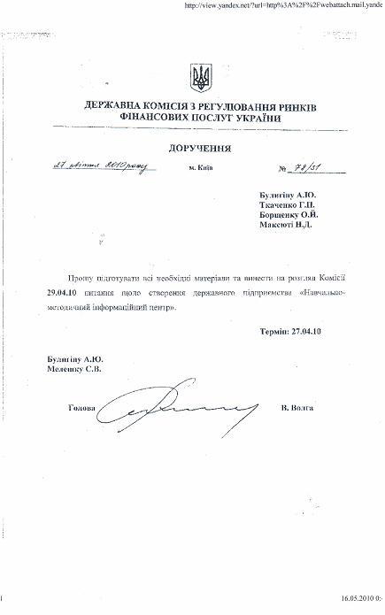Volga doruchenya27-04-2010