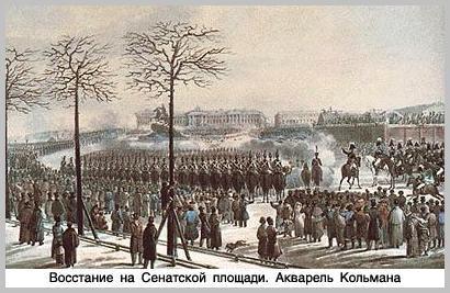 povst dekabristiv1