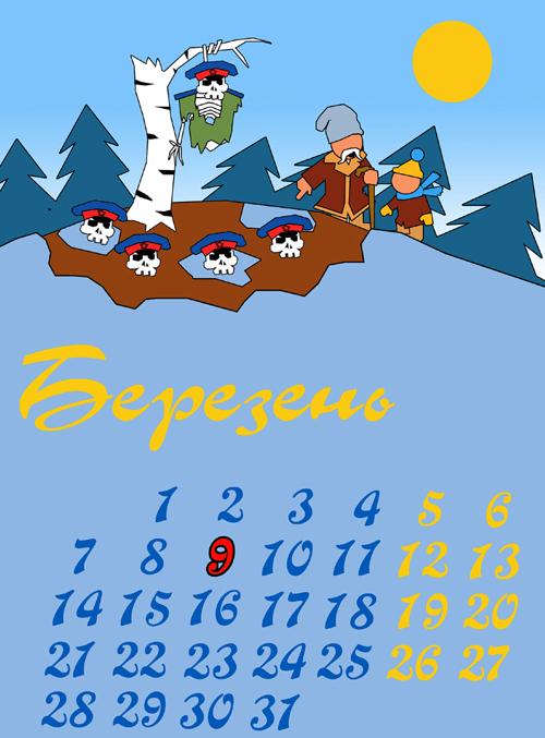 bander-kalendar1-3.jpg
