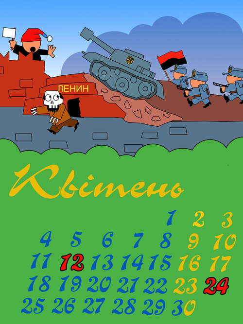 bander-kalendar1-4.jpg