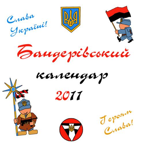 bander kalendar1