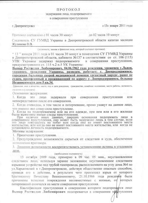 protokol_Vynar_1