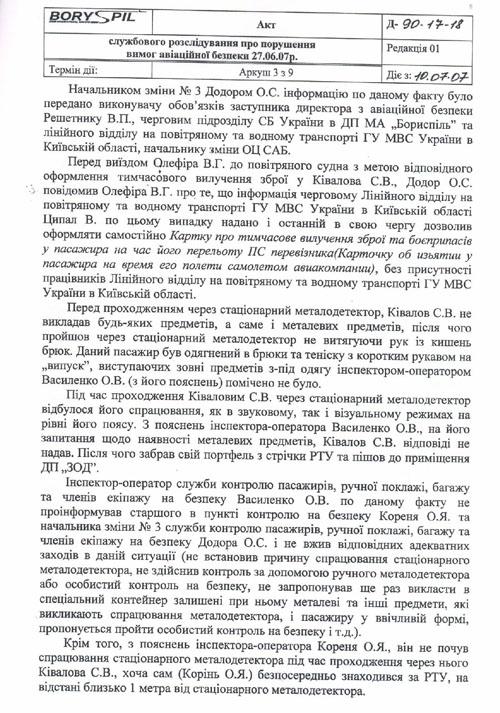 Kivalov zbroya2