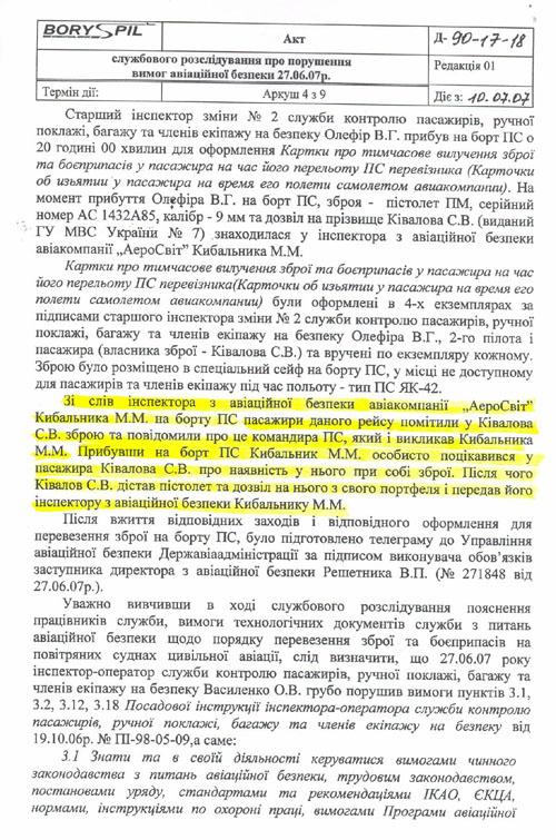 Kivalov zbroya3