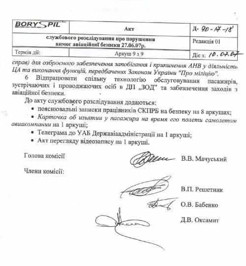 Kivalov zbroya4