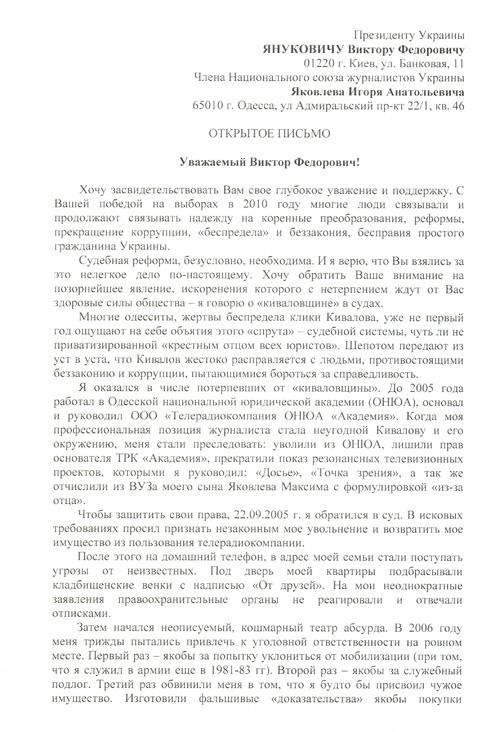 list Yakovleva prez1