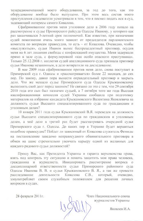 list Yakovleva prez2