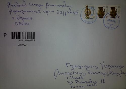 list Yakovleva prez3
