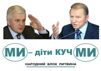 mi diti Kuchmi