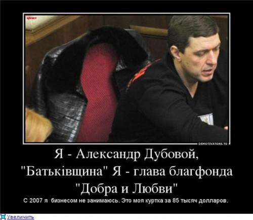 Dubovoi Oleksandr2