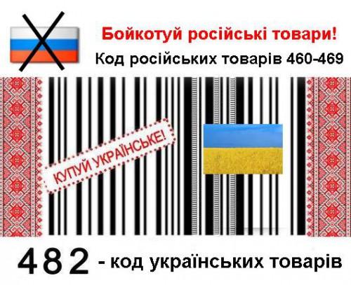 boikot Rus2