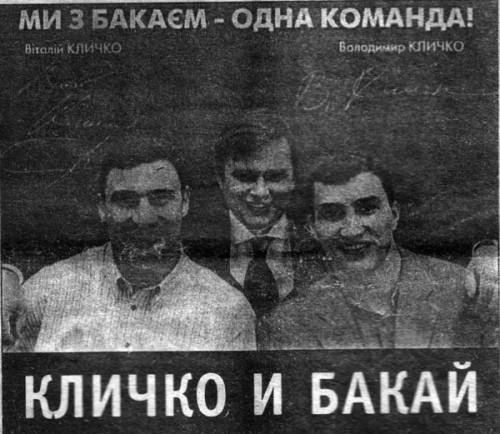 Регионалы напечатали миллион газет «Ударник» с секс-компроматом на Кличка.