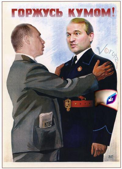 kum Putina1