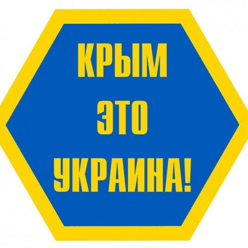Krim Ukr1