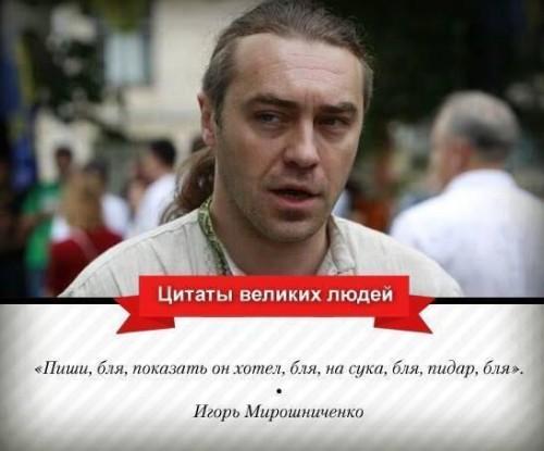 Miroshnichenko Igor6