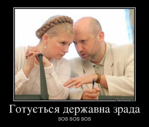 zrada Turchinov&Timoshenko1