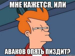 """Антон Геращенко: """"Русский думает: почему укропы это сделали, а мы не можем?"""" - Цензор.НЕТ 2209"""