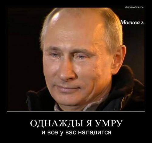 naladitsya Putin