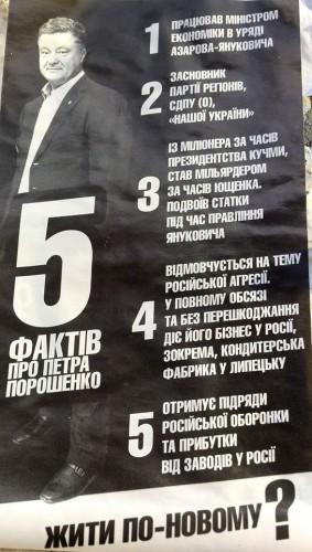 Порошенко предлагает сделать День защитника Украины 14 октября выходным - Цензор.НЕТ 6701