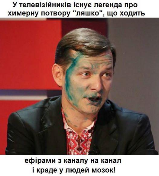 Lyashko krade1
