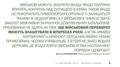 Авторы смертельной ловушки для всех народов - Обама, Путин и олигархат Украины