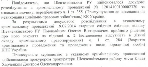 Суд арестовал организатора сепаратистских акций в Харькове - Цензор.НЕТ 2471