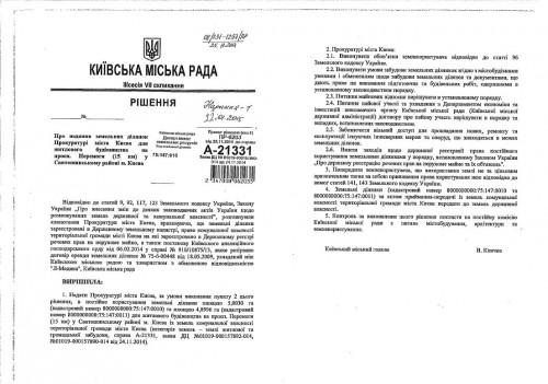 Киевсовет утвердил введение налога на недвижимость в столице с мая 2016 года - Цензор.НЕТ 7904
